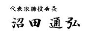 代表取締役会長 沼田通弘